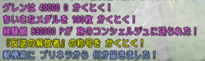 40000g832000メダル190.png
